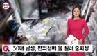 부산 편의점, 분신 소동으로 화재 발생…방화 이유 '돈'