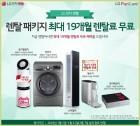 LG(엘지)퓨리케어 정수기, LG(엘지)퓨리케어 공기청정기 렌탈료 무료 행사 진행 中