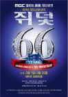 [박정기의 공연과 문화] MBC 탤런트극단 창단공연 아가사 크리스티 원작 최완규 박보라 각색 정세호 연출의 쥐덫