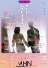 신스웨이브, 오는 5월 '어쩌면 해피엔딩', '아이러브유' 일본 공연