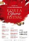 """'대한민국오페라페스티벌' 예술의전당에서 개최 """"70주년 맞는 한국 오페라"""""""