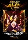"""록그룹 이브EVE, 위대한 20주년 콘서트 6월 3일 확정 """"역대급 공연 예고"""""""