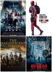 '엑스맨: 아포칼립스'·'데드풀'·'황야의 7인'·'인셉션' 등 대체연휴일로 길어진 주말에 영화 즐기기