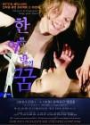 유라시아 셰익스피어극단의 윌리엄 셰익스피어 원작 남육현 연출의 한여름 밤의 꿈