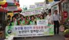 함안·의령농관원 전통시장 농식품 원산지표시 홍보