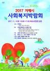 거제시 사회복지박람회 11일 개최
