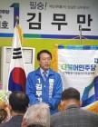 합천 김무만 도의원 예비후보 사무소 개소식 가져