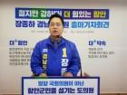 민주당 장종하 도의원함안1 예비후보 출마선언