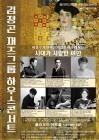 김정곤 재즈그룹 하우스 콘서트 연다