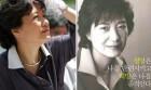 서울구치소에 수감중인 '문인(文人) 대통령' 박근혜의 삶과 독서