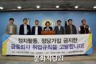 금융권, 채용비리 '악몽' 이번엔 '정치검열' 논란