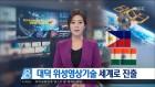 [리포트]위성영상 수출길‥대전 기술 세계 무대에