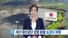 LG 화학 '검댕'..모내기철 농사 우려