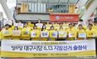 정의당 대구 지방선거 출정식···최연소 후보 등 11명 출마