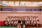 한국관광대 항공서비스과, 직무기초 현장체험학습 프로그램(AOC) 실시