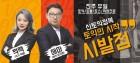 진주토익학원 스타강사 맥쌤, 토익커스 경상대점 합류