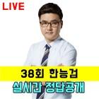 해커스잡, 한국사능력검정시험 직후 실시간 라이브 강의, 정답 채점 서비스 제공
