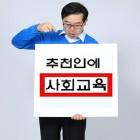 사회교육중앙회, '무료 자기계발지원' 큐넷 국가자격증·취업진로센터 관련 심리상담사 강의제공