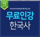 황의방한국사, 한국사능력검정시험 중급/고급 '무료인강' 지원 밝혀