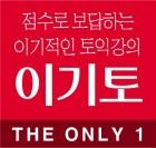 신촌YBM 토익학원 이기토, 신토익 1:1 컨설팅 제공