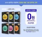 강남공무원방송', 9급 공무원시험 인터넷강의 제공