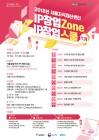 SBA 서울지식재산센터,'IP디딤돌프로그램 IP창업스쿨 1기' 교육과정 참여자 모집