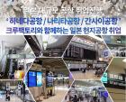일본공항취업 크루팩토리지상직학원, 나리타,하네다공항 승무원 채용 소식 알려