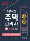 에듀윌 주택관리사 핵심요약집 4월 예스24 베스트셀러 1위