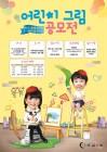 김가네, 5월 가정의 달 맞이 어린이그림 공모전 진행
