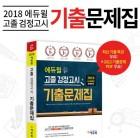 에듀윌 검정고시 시리즈 교재, 온라인서점 베스트셀러 13위