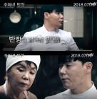 '수미네 반찬' 최현석, 김수미 애제자 포기했나?…180도 달라진 모습으로 반항 예고