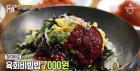 서민갑부, 연 매출 20억의 육회비빔밥 정덕임, 유상혁 모자의 특별한 육회비빔밥과 성공 비결은?