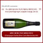 와인샵 셀라비 오픈 2주년 기념 할인장터에서 만날 수 있는 추천 와인 6종