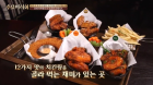 수요미식회, 야식 특집 2탄은 치킨 연간 닭고기 소비량부터 맛집까지 치킨의 모든 것...문래동, 이태원 맛집