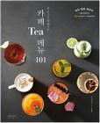 돈 주고도 못 배우는 차(茶), 차가 아직도 어렵다면 '카페 Tea 메뉴 101'