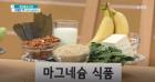 무엇이든 물어보세요, 고혈압에 도움이 되는 식품? 오메가3, 칼륨, 마그네슘 풍부한 식품!