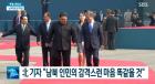 김여정, 힘 있게 '고개 들고', 북녘의 소녀시대 , 밀착 보좌