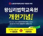 공인중개사학원 한국법학교육원 직영, 왕십리한국법학원 확장이전 이벤트