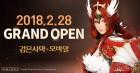 [게임업계 주간픽] '검은사막모바일' 출시일 확정…설 연휴 이벤트 풍성