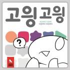 코리아보드게임즈, 2018년 봄 신상 보드게임 공개