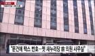 '국정화 여론조작' 교육부‧인쇄소 압수수색…당원 무더기 도용