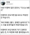 """이명박 일가 18년 운전기사 """"다스 MB 것…100% 확신"""""""