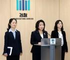 서지현 측, '조희진 조사단 부실수사 유감'.. 박영수 특검팀 언급