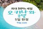 '신나는 여행객' 특급호텔 할인 잇따라