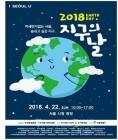 2018년 지구의 날 행사' 22일 서울광장에서 열려