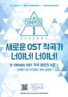 KBS2 '너도 인간이니' OST 작곡 공모전 개최