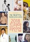 [카드뉴스] '라디오 로맨스', '크로스' 등... 2018 상반기 새 드라마 라인업