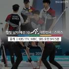 [카드뉴스] 평창동계올림픽 오늘(20일) 대한민국 경기 일정... 이건 꼭 보자! 여자 쇼트트랙 1000m, 3000m 계주, 남자 쇼트트랙 500m, 남·여 아이스하키