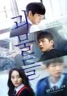 '괴물들' 이원근-이이경-박규영, 2차 포스터 공개 '학교 폭력의 그늘'