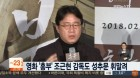"""조근현 감독, 신인배우에게 성희롱… """"불순한 의도 없었다"""""""